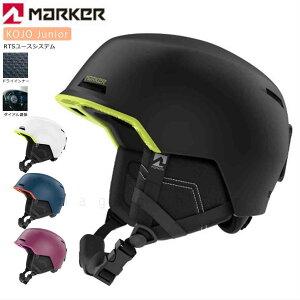 ヘルメット スキー スノーボード ジュニア MARKER マーカー KENT おしゃれ プロテクター 子ども用 スポーツ 登山 自転車 サイズ調節 スノーヘルメット 黒 白