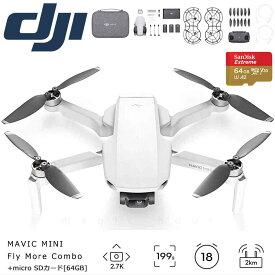 ドローン カメラ付き 小型 軽量 DJI MAVIC MINI Fly More Combo + micro SDカード 64GB 賠償責任保険付 マビック ミニ フライモア コンボ ディージェイアイ GPS
