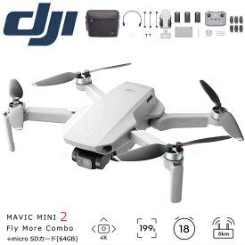 ドローン カメラ付き 小型 軽量 DJI MAVIC MINI 2 Fly More Combo + micro SDカード 64GB マビック ミニ 2 フライモア コンボ ディージェイアイ GPS