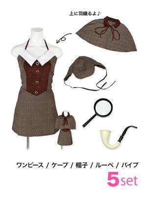 コスプレハロウィン探偵ワンピース20193点セット5点セット探偵コスチュームセット(ワンピース+ケープ+帽子+ルーペ+パイプ)