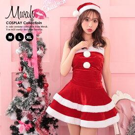 サンタ コスプレ レディース サンタコス 衣装 クリスマス コスチューム 2021 おうちクリスマス ティアードAラインサンタコスチュームセット