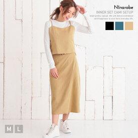 セットアップ Tシャツ付き 4点セット タイトスカート 大人カジュアル きれいめ 綺麗め アンサンブル トップス キャミ セット インナー付きキャミセットアップ ベージュ ブルー ブラック 春 Ninarobe ニーナローブ