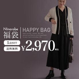 送料無料 福袋 ハッピーバッグ レディース カジュアル トップス スカート ワンピース パンツ バッグ 5点セット福袋 Ninarobe ニーナローブ