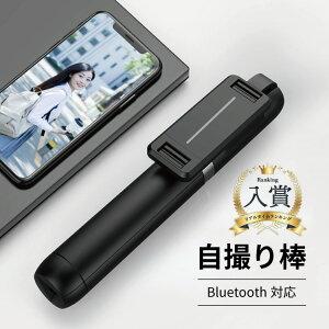自撮り棒 三脚付き セルカ棒 Bluetooth 黒 ブラック リモコン付き スマホ 自撮り 三脚スタンド セルカ棒 360度回転 iPhone対応 Android対応 ワイヤレス 軽量 持ち運びに便利 じどり棒 三脚 インスタ y