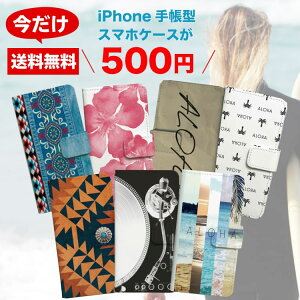 【送料無料】500円 iPhoneSE 第2世代 iPhoneSE2 iPhone XR XS Max iPhone8 ケース 手帳型 iPhoneX iPhone7 iPhoneSE スマホケース アイフォン ガチャ お任せ ランダム発送 福袋 数量限定 全機種対応 iPhone6 iPhone6s iP