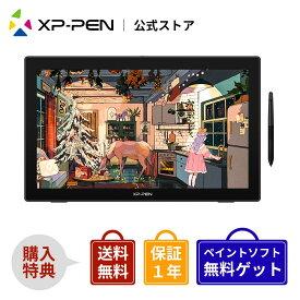 XP-PEN Artist22セカンド 21.5インチ 大画面の液タブが欲しいという方へ バッテリーペン 8192レベル筆圧「ペイントソフト無料ゲット」「送料無料」