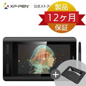 「送料無料」「ペイントソフト無料ゲット」XP-Pen Artist12 11.6インチ液晶ペンタブレット角度調整不可能折りたたみスタンド
