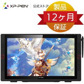「送料無料」XP-Pen Artist 22RPro 21.5インチ 傾き検知機能 88%NTSC色域 バッテリー充電不要ペン 8192レベル筆圧 20個エクスプレスキー 2個ダイヤル付き