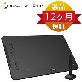 「送料無料」「ペイントソフト無料ゲット」XP-Pen ペンタブ Deco01 ペンタブレット バッテリー充電不要8192レベル筆圧 8個エクスプレスキー 10*6.25インチ