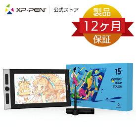 「送料無料」XP-Pen 15周年アニバーサリエディション版 Innovator 16 超薄型フルラミネーション液晶ペンタブレット スタンド付き 傾き検知機能 視差が僅少 高色域 Adobe RGB 92% 15.6インチフルHD液タブ 8192筆圧検知 8個のエクスプレキー