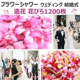 フラワーシャワー 結婚式ブーケ 造花 花びら 造花花びら 花びらのみ フラワー ペタル サプライズ フラワーペタル 1200枚 フラワーシャワーウェディング