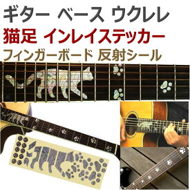 ギター ベース ウクレレ 猫足 インレイ ステッカー フィンガーボード 楽器 反射シール 銀色 ギターステッカー ネック&ボディ