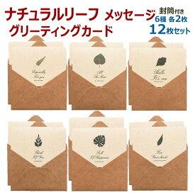 メッセージカード ミニ 寄せ書き おしゃれ シンプル デザイン ナチュラルリーフ クラフト紙 グリーティング カード 名刺サイズ 封筒付き カナディアン リーフ6種12個セット