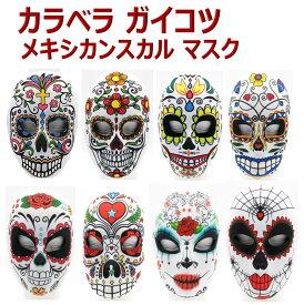 カラベラ ガイコツ メキシカンスカル メキシコ シュガースカル ドクロ マスク 仮面 仮装 お面