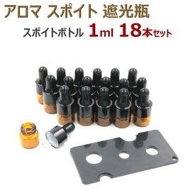 アロマ スポイト遮光瓶 アロマオイル 遮光瓶 保存 容器 小分け 詰め替え 香水 ボトル (1ml 18本セット)