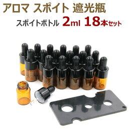 アロマ スポイト遮光瓶 アロマオイル 遮光瓶 保存 容器 小分け 詰め替え 香水 ボトル (2ml 18本セット)