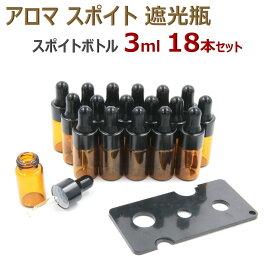 アロマ スポイト遮光瓶 アロマオイル 遮光瓶 保存 容器 小分け 詰め替え 香水 ボトル (3ml 18本セット)