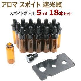 アロマ スポイト遮光瓶 アロマオイル 遮光瓶 保存 容器 小分け 詰め替え 香水 ボトル (5ml 18本セット)
