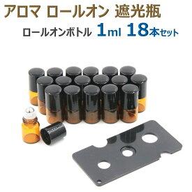 アロマ ロールオン遮光瓶 アロマオイル 遮光瓶 保存 容器 小分け 詰め替え 香水 ボトル(1ml 18本セット)