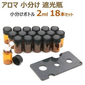 アロマ 小分け遮光瓶 アロマオイル 遮光瓶 保存 容器 詰め替え 香水 ボトル 耐熱ガラス(2ml 18本セット)