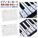 ピアノ キーボード ステッカー 鍵盤シール 鍵盤ステッカー ピアノシール ドレミシール 鍵盤 楽譜 譜面 音符 初心者 練…