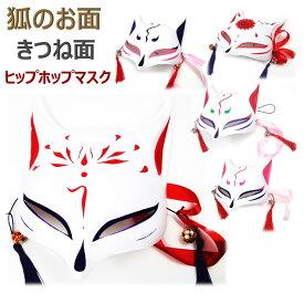 きつね キツネ面 狐のお面 猫 半面 お面 仮面 ダンス 踊り ヒップホップ マスク 演劇 仮装