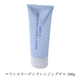 【送料無料】 マリンコラーゲンクレンジングゲル 100g 海洋コラーゲン ゲルクッション クレンジング 洗顔 洗顔料 無添加 毛穴ケア たるみ毛穴 まつエク 敏感肌 メンズ 日本製 あす楽