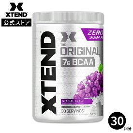 エクステンド BCAA グレーシャルグレープ【約30回分】Xtend Original Glacial Grape 30 Servings オリジナル 必須アミノ酸 分岐鎖アミノ酸 筋トレ ダイエット パウダー