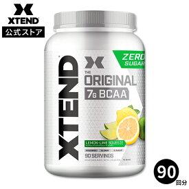 エクステンド BCAA レモンライムスクイズ【約90回分】Xtend Original Lemon-Lime Squeeze 90 Servings オリジナル 必須アミノ酸 分岐鎖アミノ酸 筋トレ ダイエット パウダー