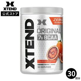 エクステンド BCAA イタリアンブラッドオレンジ【約30回分】Xtend Original Italian Blood Orange 30 Servings オリジナル 必須アミノ酸 分岐鎖アミノ酸 筋トレ ダイエット パウダー