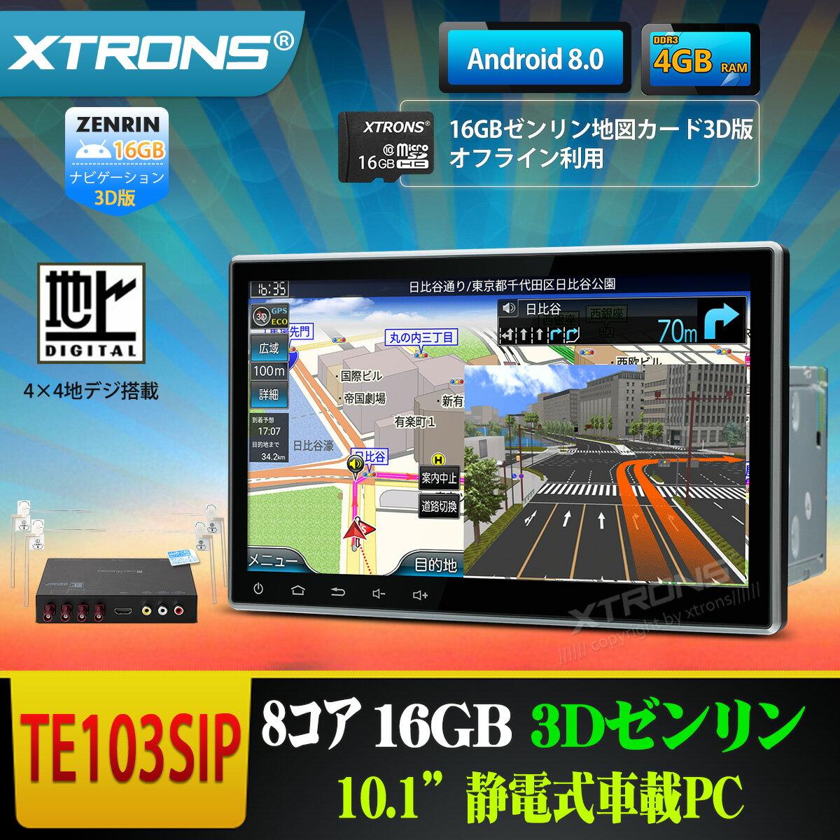 (TE103SIP)XTRONS 10.1インチ 8コア Android8.0 ROM32GB+RAM4GB フルセグ 地デジ搭載 アプリ連動操作可能 静電式2DIN一体型車載PC 最新16GB地図付 DVDプレーヤー カーナビ WIFI OBD2 4G WIFI ミラーリング 送料無料 一年保証付き