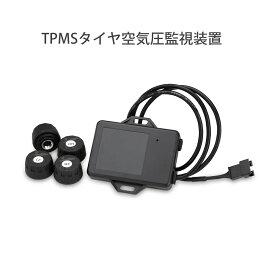 (TPMS01) XTRONS アンドロイド機種専用 タイヤ空気圧監視装置 タイヤ漏れ警報 高低圧警報 高温警報 低電圧警報 センサー障害警報 4センサー リアルタイム監視 防水 取付簡単