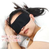 アイマスク立体型睡眠アイマスク安眠圧迫感なし3D立体型低反発男女兼用収納袋付きゆうメール送料無料Y50