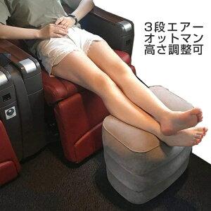 フットレスト 飛行機 エアークッション 足置き 足枕 エアー オットマン 3段階の高さ調節 SG