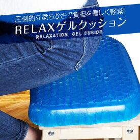 ジェルクッション クッション ゲルクッション ハニカム 構造 体圧分散 椅子 腰痛対策 デスクワーク 床 厚い ドライブ ブルー 無重力 SG