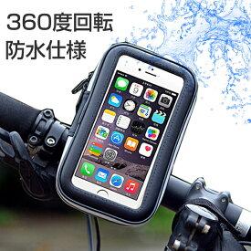 スマホホルダー 防水 自転車 バイク スマホ ホルダー 携帯ホルダー スマホスタンド ロードバイク 360度回転 ゆうメール送料無料K250