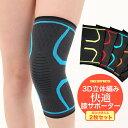 ニーリフレクター 膝 サポーター 2枚セット ひざ薄型 運動用 スポーツ用品 3D立体編み スポーツグッズ ゆうメール送料…