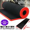 マウスパッド 光学式 大判 大型 800mm×300mm ゲーミング レーザー式 ゲーミングマウスパッド 防水 撥水 無地 キーボ…