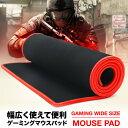 マウスパッド 光学式 大判 大型 ゲーミング レーザー式 ゲーミングマウスパッド 防水 撥水 無地 キーボードマット PK2
