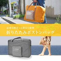 バッグキャリーオンバッグ旅行バッグ大容量折りたたみメンズレディース荷物ゆうメール送料無料YK150