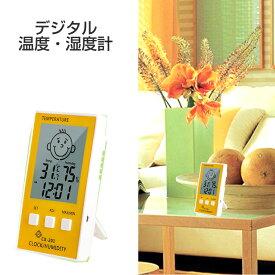 温湿度計 おしゃれ デジタル マグネット 温度計 アラーム 湿度計 快適レベル表示 持ち運びに便利 置き掛け両用タイプ ゆうメール送料無料Y100