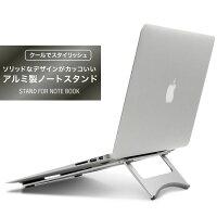 ノートパソコンスタンドノートPC11〜15インチ対応macbook折りたたみ式冷却台PCホルダーアルミ合金持ち運び便利SG