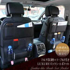 バックシートポケット 車内インテリア レザー調 ドリンクホルダー 後部座席用 テーブル タブレット収納 シートバック キックガード SG
