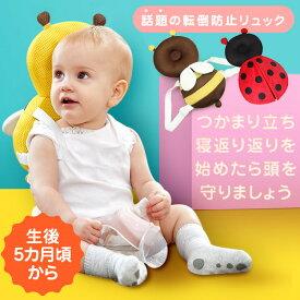 赤ちゃん 転倒防止 リュック ミツバチ 蜜蜂 クッション 動物 子供 乳児 ヘッドガード 日本郵便送料無料 K250