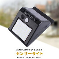 センサーライトソーラー充電式人感センサー防水自動点灯20LED屋外SG