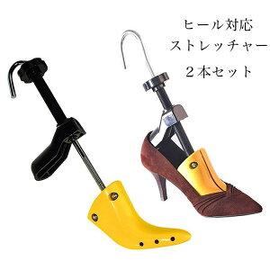 シューズストレッチャーヒール用2個セットシューキーパープラスチック製2個セットシューズフィッター靴サイズ調整ダボ付外反母趾