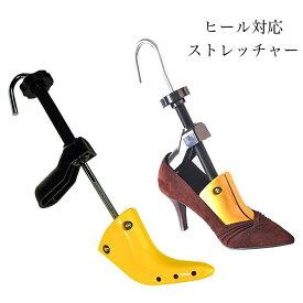シューズストレッチャー ヒール用 シューキーパー プラスチック製 シューズフィッター 靴 サイズ調整 ダボ付 外反母趾