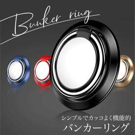 バンカーリング スマホリング ホールドリング 薄型 メタリック スマホケース スマホスタンド リング ML-11