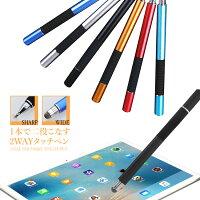 iPhoneiPadAndroid対応タッチペン極細両側ペンスタイラスペンタブレットスマホ細いイラストゆうメール送料無料Y50
