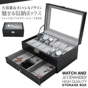 時計収納ボックス 時計ケース 収納ボックス アクセサリーケース 2段式 12本収納 ピアス ネックレス 指輪 宝石 シルバー SG